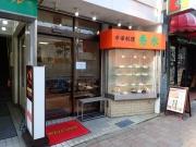 高田馬場 秀永 店構え(2016/5/7)