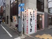 九段下 タンメンしゃきしゃき 九段下店 店構え(2016/5/9)