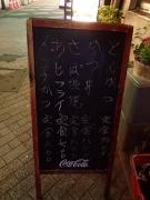有楽町 お食事 いわさき 店頭看板(2016/5/16)