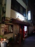有楽町 お食事 いわさき 店構え(2016/5/16)