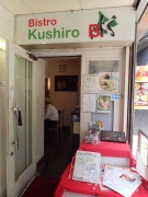 内神田 ビストロ釧路 店構え(2016/5/19)