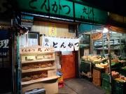 大井町 丸八とんかつ 支店 店構え(2016/5/24)