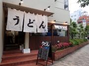 青物横丁 おにやんま 店構え(2016/5/30)
