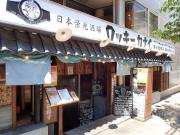 青物横丁 ロッキーカナイ 青物横丁店 店構え(2016/6/2)