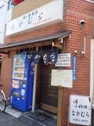 青物横丁 食事処なかむら 店構え(2016/6/8)