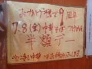 代々木 麺恋処 いそじ 9周年おめでとう!(2016/7/1)