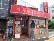 青物横丁 慶錦閣 店構え(2016/7/19)