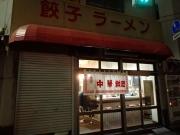 青物横丁 中華料理おおくま 店構え