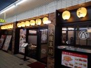 大井町 大阪王将 大井町店 店構え(2016/8/8)