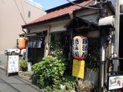 青物横丁 葉月 店構え(2016/9/2)