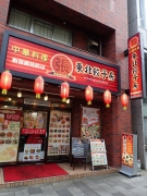 新宿御苑 張記東北餃子房 新宿御苑前店 店構え(2016/9/3)