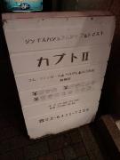 目黒 カブトII 店頭看板(2016/9/4)
