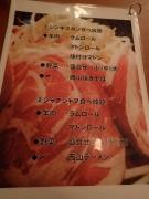 目黒 カブトII メニュー(2016/9/4)
