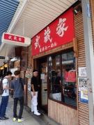 大井町 武蔵家 店構え(2016/9/15)