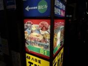 大森 タカリバンチャ 看板1(2016/9/20)