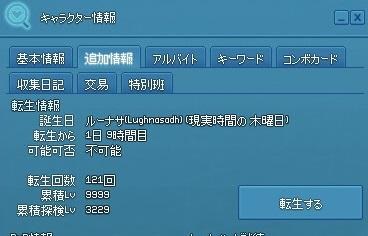 mabinogi_2016_08_13_004.jpg