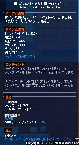 mabinogi_2016_09_10_001.jpg