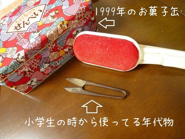 001P1380736.jpg
