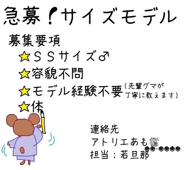 013bosyuuyoukou.jpg