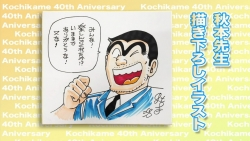 20160919_kochikame_03.jpg