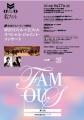 20160627 神奈川フィル+名古屋フィルジョイントコンサート