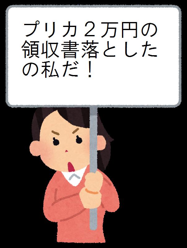 プリカ2万円の領収書落としたの私だ!