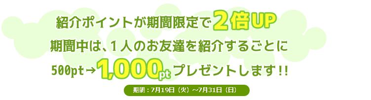 20160729_ちょびブログ紹介2