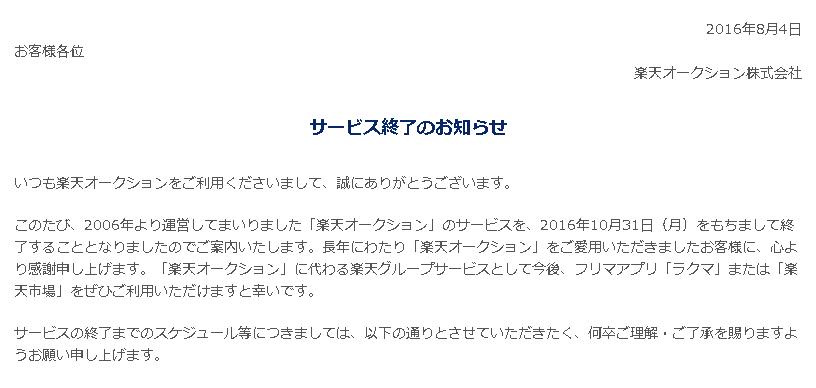 20160805_楽天オク中止2