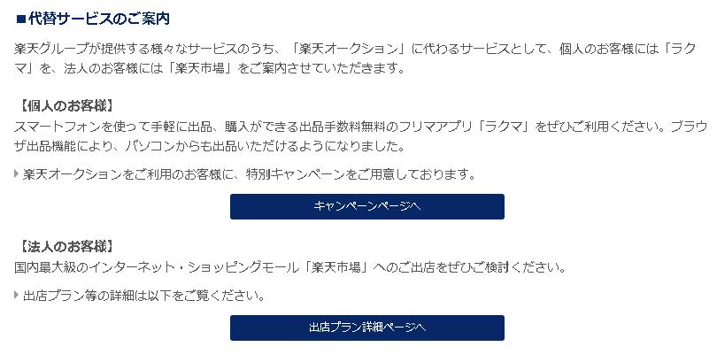 20160805_楽天オク中止4