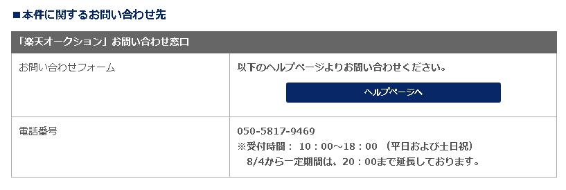 20160805_楽天オク中止5
