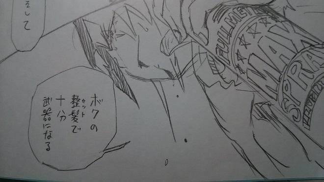 シザノケネーム20160814 (2)