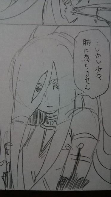 シザノケネーム20160814 (4)