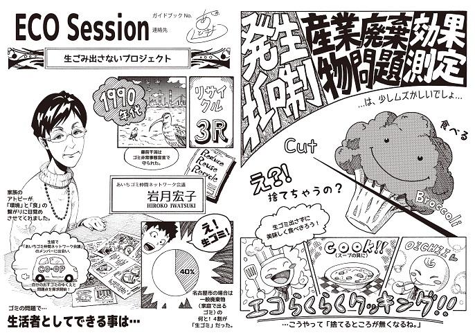 岩月さん漫画
