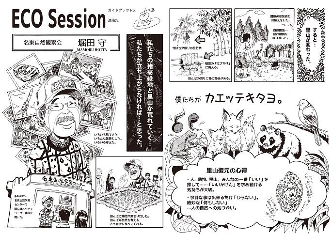 堀田さん漫画