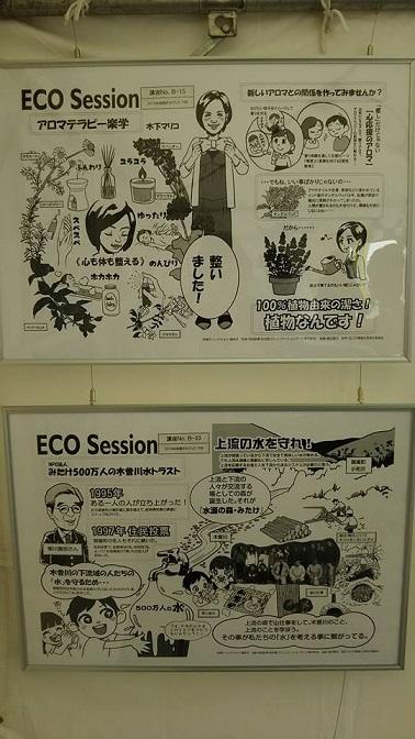 環境デーなごや2016 (16)