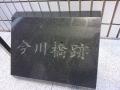 10imagawabasi.jpg