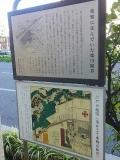 39徳川慶喜屋敷跡