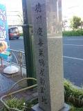 40徳川慶喜屋敷跡