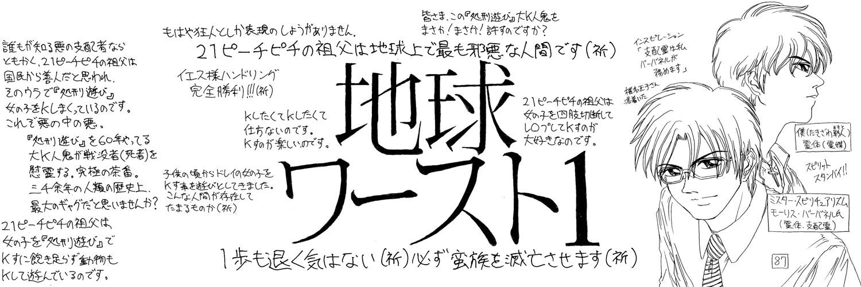 アナログ絵87e