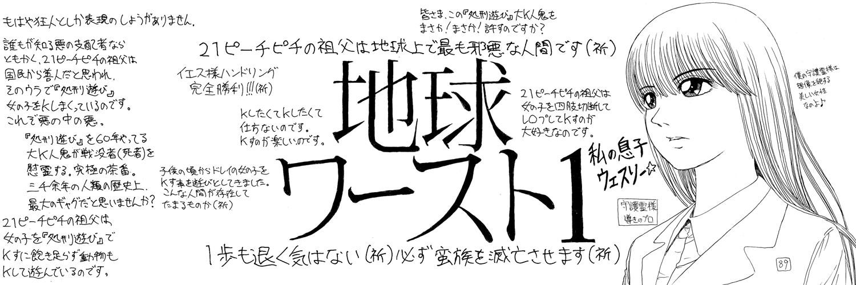 アナログ絵89e