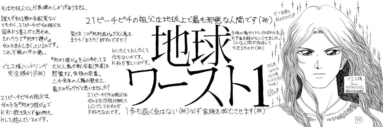 アナログ絵90e