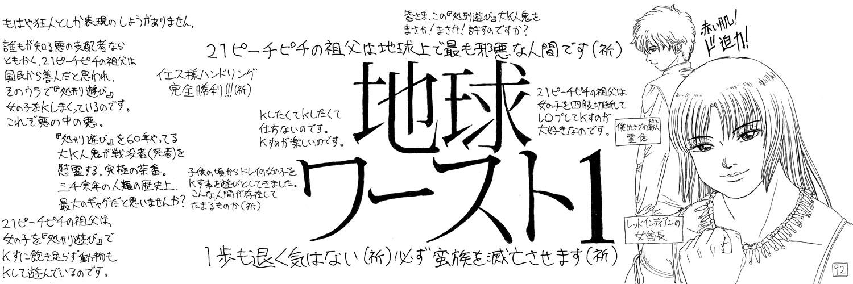 アナログ絵92e