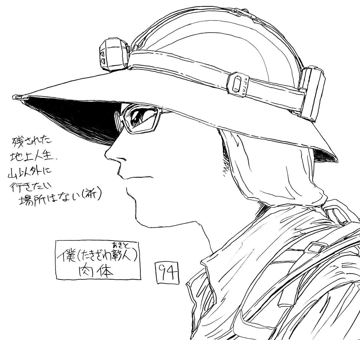 アナログ絵94a