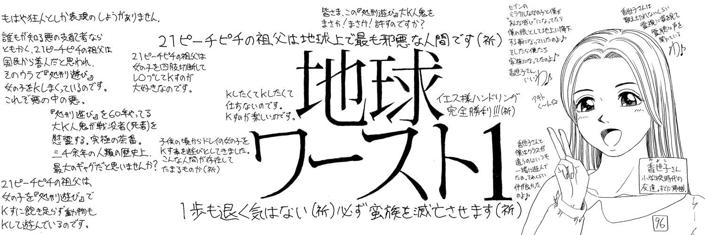 アナログ絵96e