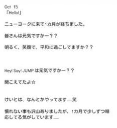 【画像】Hey!Say!JUMP岡本圭人が留学先から近況報告!有岡大貴から電話があったとこも明かす