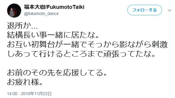 【7 MEN 侍】前田航気の退所は確定?元ジャニーズJr.の福本大樹が意味深ツイート