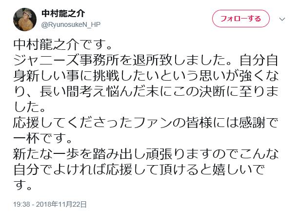 【悲報】関西ジャニーズJr.中村龍之介が退所!2012年の入所から6年間の活動に幕