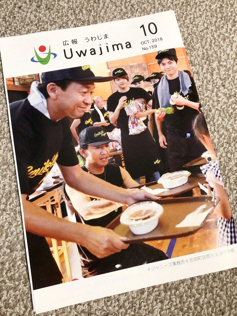 木村拓哉、城島茂、キスマイ、ジャニーズWESTが愛媛県宇和島市の広報誌の表紙に!