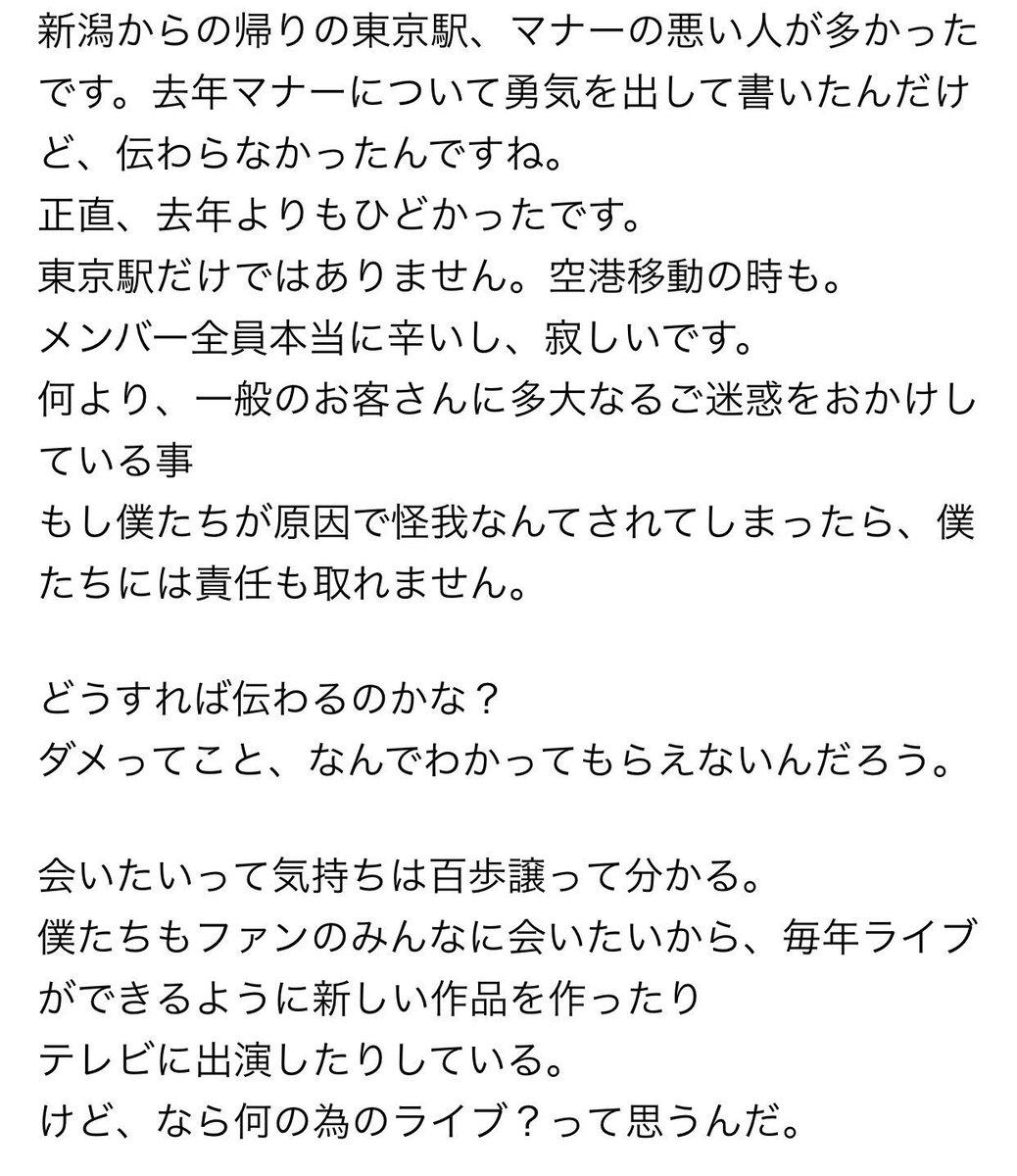 【ひかぺ】JUMP・八乙女光がファンのマナーにブチ切れ!? 「改善されないならライブの開催考え直す」