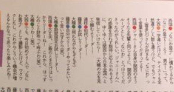 『なにわ男子』の初代リーダーは大橋和也。「リーダーやってみたい!」と立候補により決定
